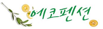 대천에코펜션